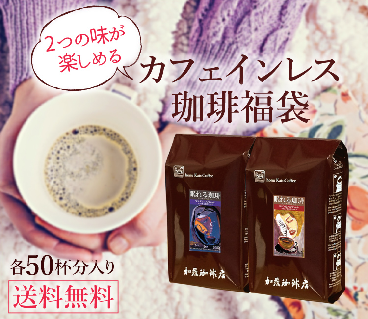 カフェインレス珈琲飲み比べ福袋