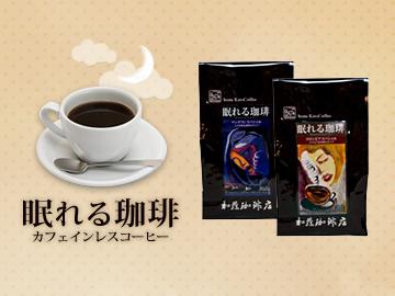 カフェインレス珈琲福袋